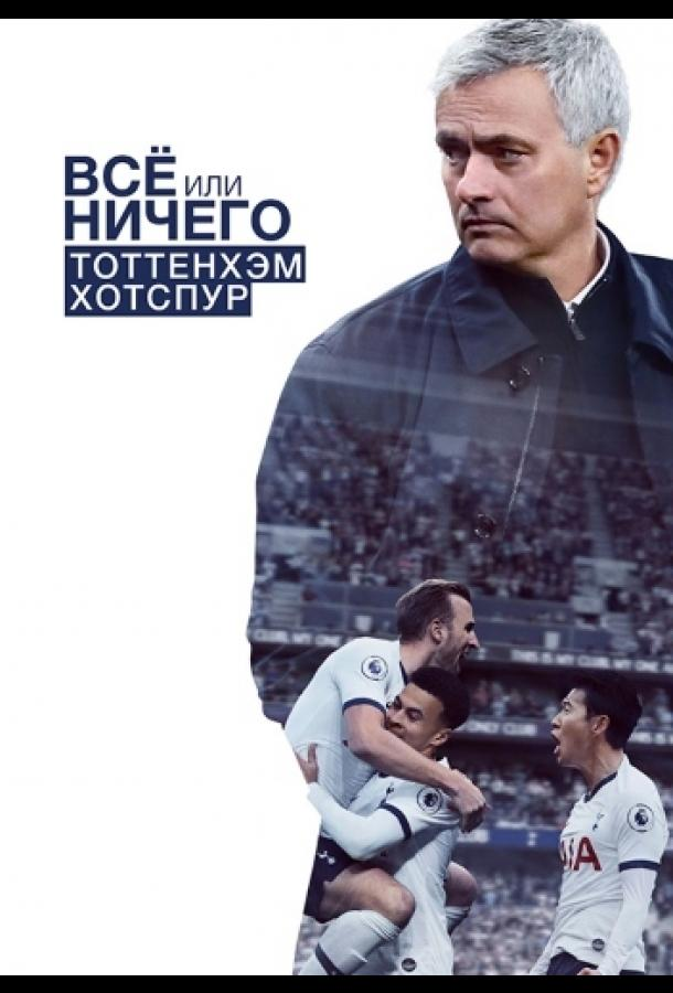 Всё или ничего: Тоттенхэм Хотспур / All or nothing: Tottenham Hotspur